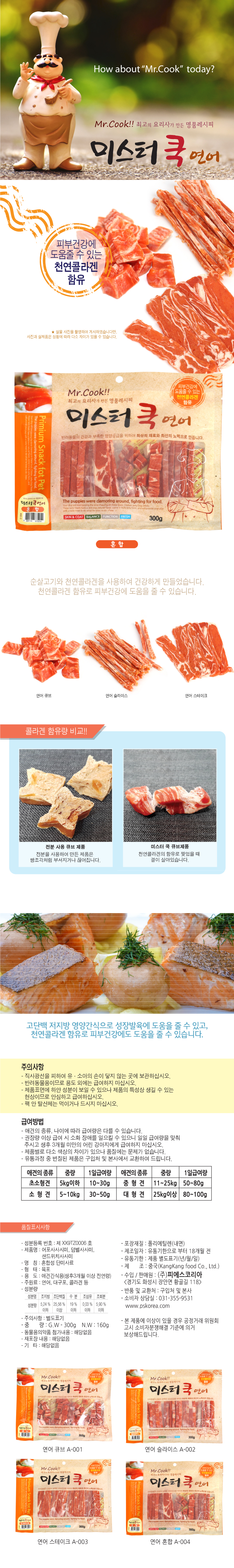 미스터쿡 연어맛 상세페이지